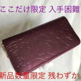 大人気 限定 送料込み 新品 カメリア 柄型 ファスナー ジッピー 長財布 黒紫(財布)
