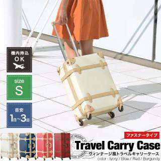 キャリーケース  TSAロック ダイヤルロック式  おしゃれ  2段階式(スーツケース/キャリーバッグ)