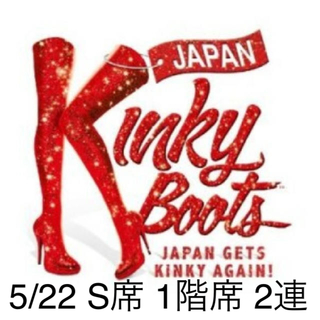 キンキーブーツ  2連(ミュージカル)