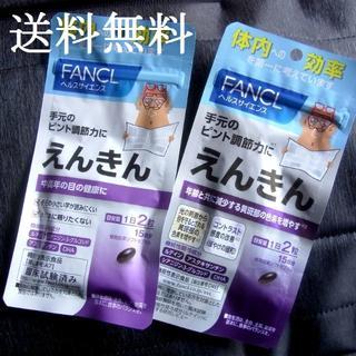 ファンケル(FANCL)のえんきん 2袋(その他)