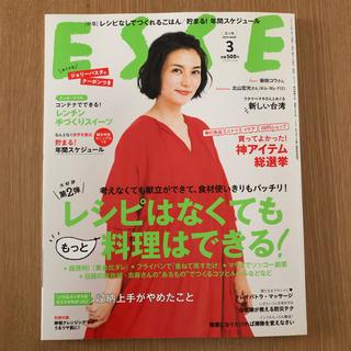 美品  雑誌  ESSE  2019年 3月号(その他)