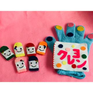 ♫どんないろがすき♫手袋シアター♫(その他)
