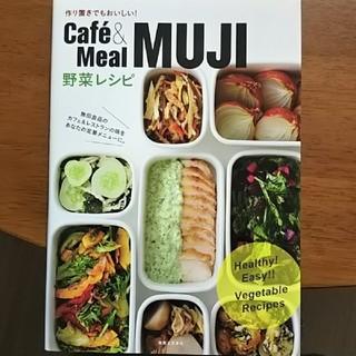 MUJI (無印良品) - cafe & meal MUJI 野菜レシピ