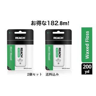 リーチデンタルフロス 200ヤードワックス付 ミント味 reach 2個セット!(歯ブラシ/デンタルフロス)