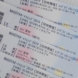 名古屋 NAGOYA オートトレンド 招待券 四枚 セット 送料込み(その他)