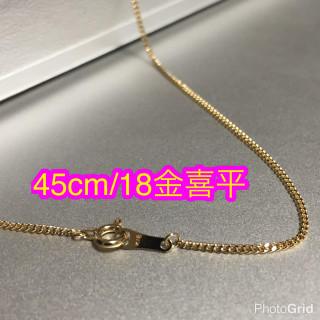 【本物18金 箱付き】K18  喜平ネックレスチェーン 45cm(ネックレス)