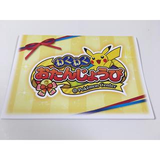 ポケモン(ポケモン)のポケモン  誕生日メッセージカード(カード/レター/ラッピング)