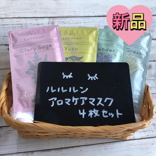【新品】ルルルンプラス LuLuLun 4種 お試し 旅行 マスク パック(パック / フェイスマスク)