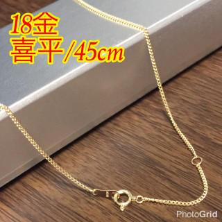 《最高品質18金 刻印あり》45cm K18 喜平チェーンネックレス(ネックレス)