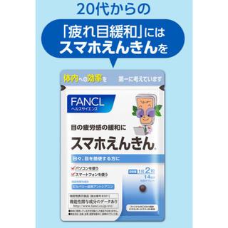 ファンケル(FANCL)のスマホえんきん   FANCL  14日分(その他)