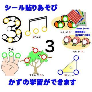 シール貼りあそび 数字とかず(1~5)(知育玩具)