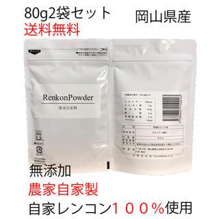 レンコン農家自作レンコンパウダー80g2袋セット  送料込み(野菜)