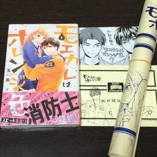 モエカレはオレンジ色 1巻/玉島ノン(少女漫画)