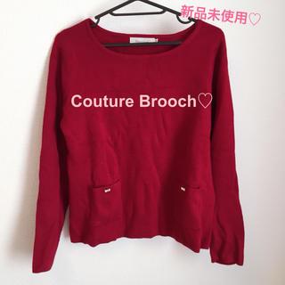クチュールブローチ(Couture Brooch)の【新品未使用】2/18まで値下げ♡クチュールブローチ♡ニット♡リボン(ニット/セーター)