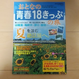 おとなの青春18きっぷの旅(趣味/スポーツ/実用)