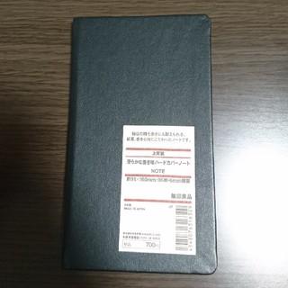 ムジルシリョウヒン(MUJI (無印良品))の新品 無印良品 ハードカバーノート(ノート/メモ帳/ふせん)