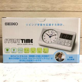 セイコー(SEIKO)の受験用時計 スタディタイム セイコー 新品(置時計)