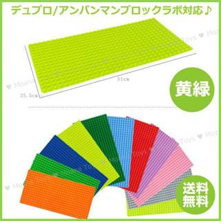 LEGO レゴ 互換 基礎板 プレート 大 黄緑 デュプロ ブロックラボ(知育玩具)