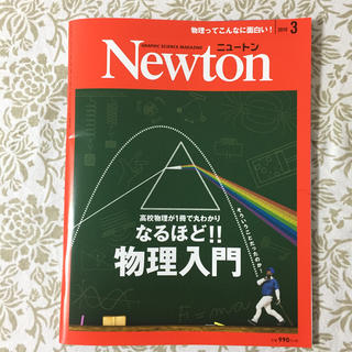 Newton 2019.3(その他)