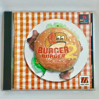 プレイステーション(PlayStation)のバーガーバーガー2 (PS)(家庭用ゲームソフト)