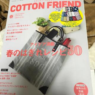 コットンフレンド 2019 春号 最新(その他)