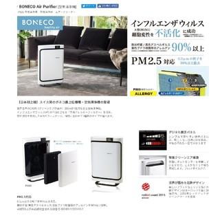 空気洗浄機 BONECO P500(空気清浄器)