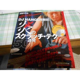 炎のスクラッチ・テク 50連発 DJ HANGER 付属CDあり