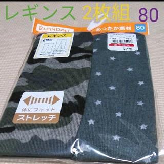 ニシマツヤ(西松屋)の【定価979円】レギンス☆2枚セット☆80cm(パンツ)