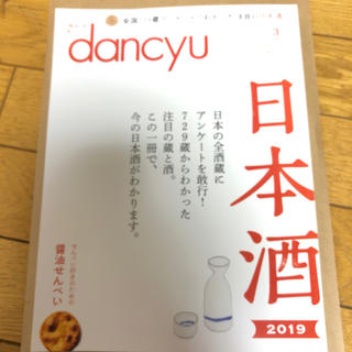 dancyu ダンチュー3月号(その他)