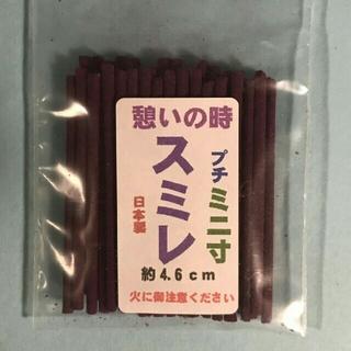 線香 スミレのプチミニ寸セット(お香/香炉)
