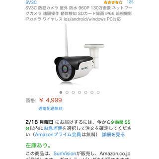 防犯カメラ 屋外 防水 960P 130万画像 ネットワークカメラ 遠隔操作(防犯カメラ)