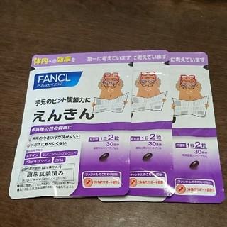ファンケル(FANCL)のFANCL えんきん 30日分 3セット(その他)