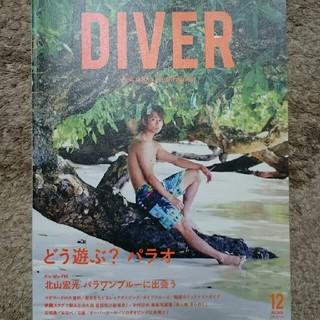 Kis-My-Ft2 - 月刊ダイバー 2016年12月