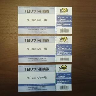 ぽん様用 今庄 箱館山 黒姫高原  マックアースリフト券 1枚(ウィンタースポーツ)
