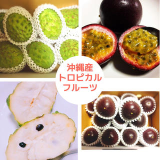 厳選!人気の沖縄産トロピカルフルーツ  アテモヤ  、パッションフルーツ(フルーツ)