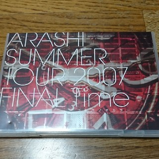 嵐 - 嵐◆LIVEDVD「SUMMER TOUR 2007 FINAL Time」