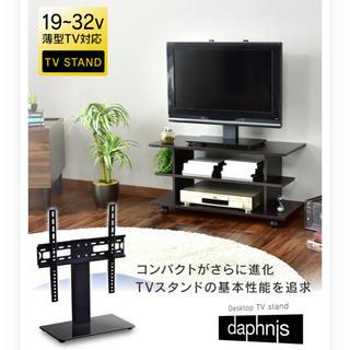 テレビスタンド ロータイプ 新品未使用!!shionさん専用!(その他)