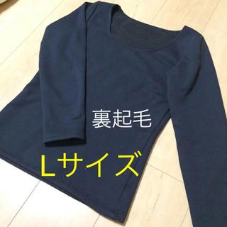 シマムラ(しまむら)のしまむら 裏地あったか Tシャツ Lサイズ ブラック(アンダーシャツ/防寒インナー)