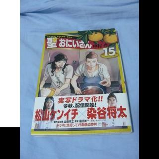 聖☆おにいさん15巻(青年漫画)