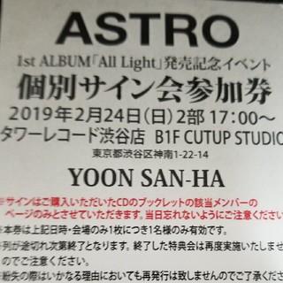 2/24 渋谷 ASTRO YOON SAN-HA サナ 個別サイン会 参加券 (その他)