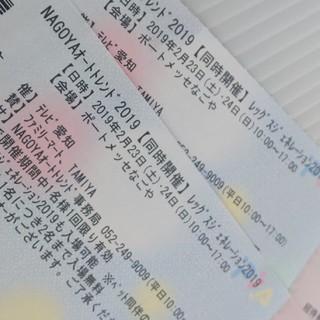 名古屋 NAGOYA オートトレンド 招待券 ペアチケット 二枚 送料込み(その他)