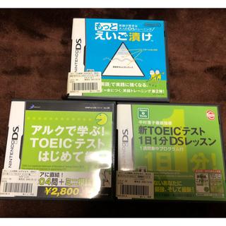 ニンテンドーDS - DSソフト 3点セット 英語学習