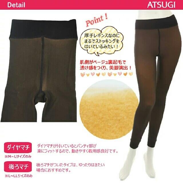 Atsugi(アツギ)の【値下げ!】ATSUGI 裏起毛10分丈レギンス L~LLサイズ レディースのレッグウェア(レギンス/スパッツ)の商品写真