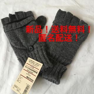 ムジルシリョウヒン(MUJI (無印良品))の[新品!匿名配送!]無印良品 ウール混ミトンにもなる半指手袋 グローブ(手袋)