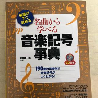 楽譜がすぐ読める名曲から学べる音楽記号事典(クラシック)