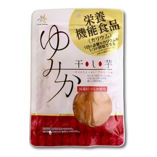 干し芋 ゆみか(栄養機能)100g(野菜)