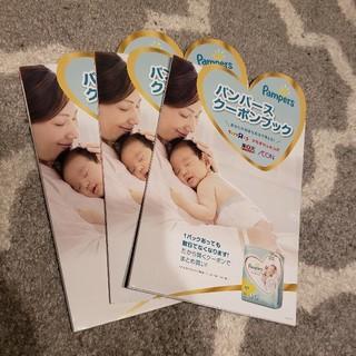 【三冊セット】パンパース クーポンブック(ベビー紙おむつ)
