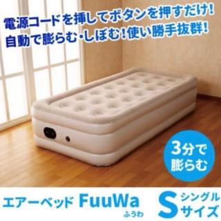 即決 エアーベッド ふうわ FuuWa シングル(簡易ベッド/折りたたみベッド)