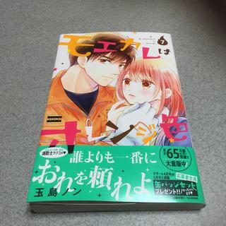 コウダンシャ(講談社)の☆モエカレはオレンジ色7巻♪(少女漫画)