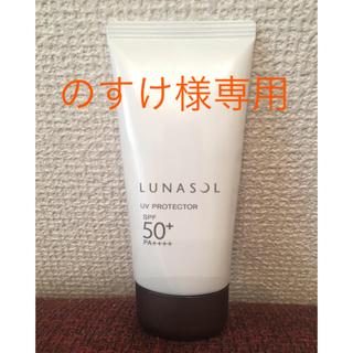 ルナソル(LUNASOL)の☆のすけ様専用☆ ルナソル  UVプロテクター 日焼け止め(日焼け止め/サンオイル)